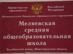 Меляевская средняя школа