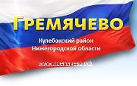 Сайт Гремячево